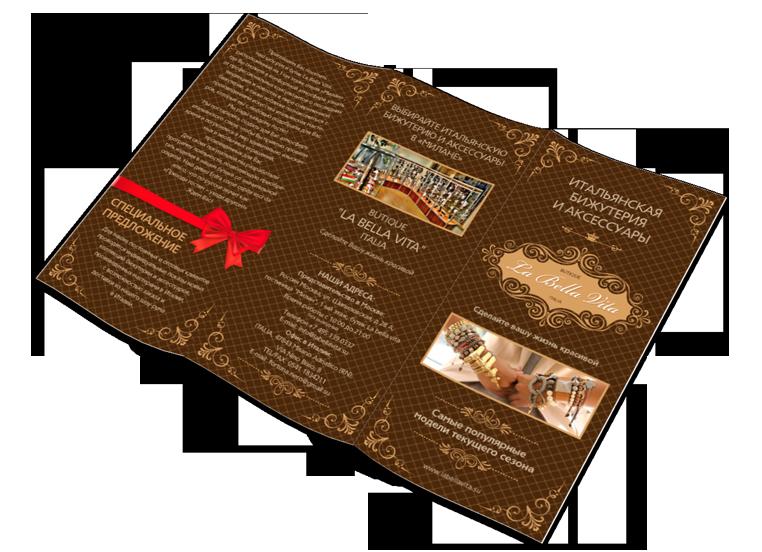Разработка дизайна листовки цена
