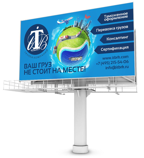 Разработка дизайна билборда