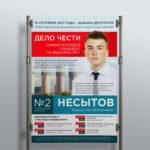 Разработка дизайна билборда, роллапа